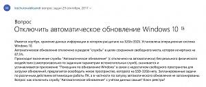 microsoft-windows-10-autoupdate-22.jpg