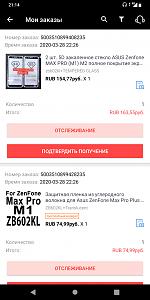 screenshot_20200412-211412.png