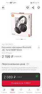 screenshot_20211020_221651_ru.filit.mvideo.b2c.jpg