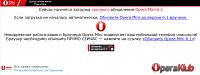 1323469159_opera_virus.png