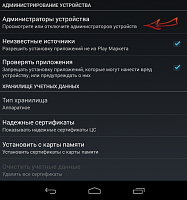 android-administrator.png