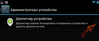 turn-android-device-manager.png