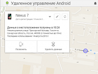 android-device-manager.png