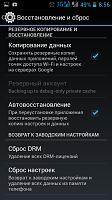 screenshot_2013-07-17-08-56-31.png