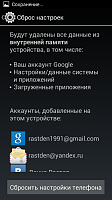screenshot_2013-07-17-08-56-35.png