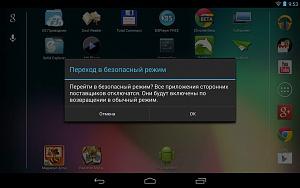 safe_mode3.jpg