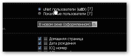 Название: uID.png Просмотров: 640  Размер: 8.0 Кб