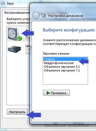 Название: nastroit-zvuk-v-windows-7.png Просмотров: 3756  Размер: 56.9 Кб