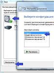 nastroit-zvuk-v-windows-7.png