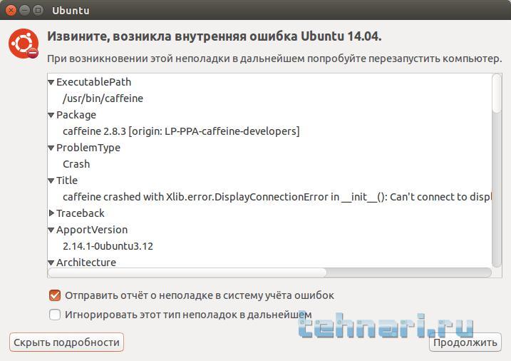 Название: Ubuntu_005.png Просмотров: 62  Размер: 45.8 Кб