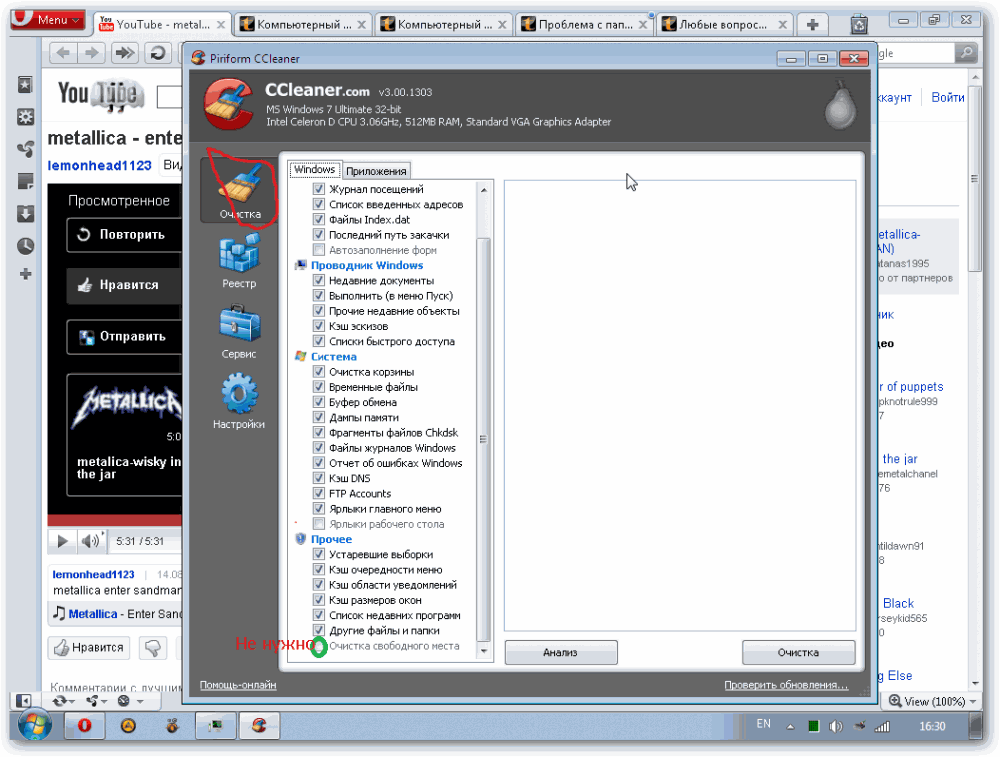 ��������: CCLEANER.png ����������: 70  ������: 164.4 ��
