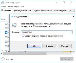 run-explorer-exe-task-manager.png