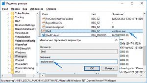 fix-explorer-exe-run.png
