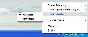 comodo_sandbox.jpg