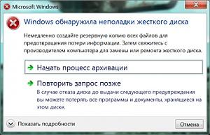 02-win7-smart-error.jpg