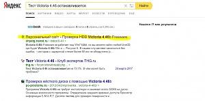 victoria-4.46b-freeware.jpg