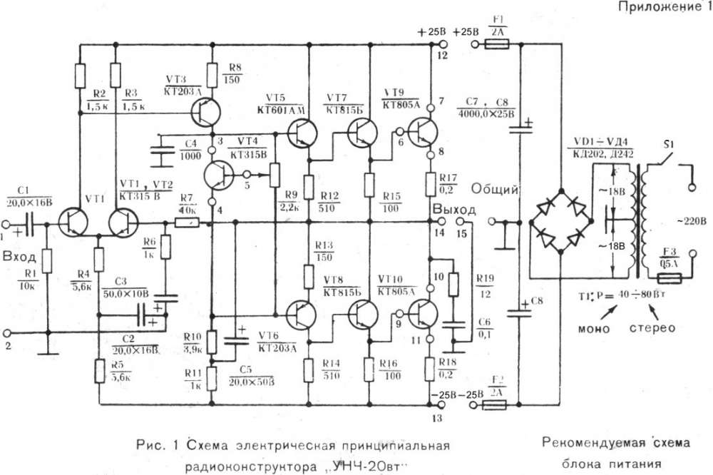 антисемитизма, его усилитель звука на транзисторе кт805бм сообщили
