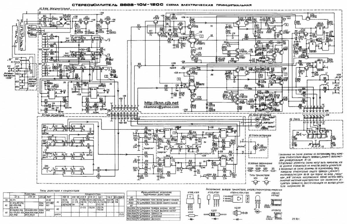 Схемы проводки схема усилителя романтика 15 120 с