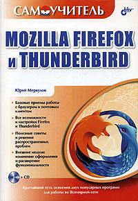 yurij_merkulov__samouchitel_mozilla_firefox_i_thunderbird__cdrom.jpeg