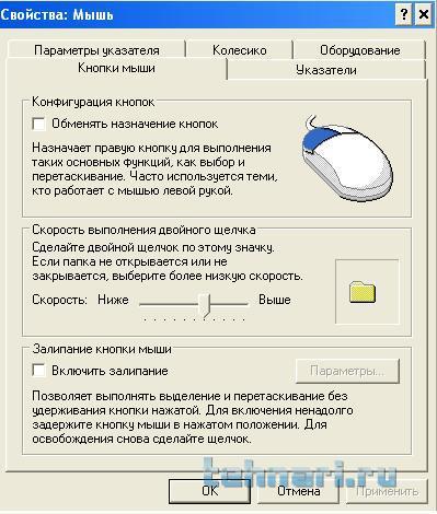 Как сделать что бы работала мышка на компьютере 86