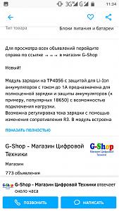 screenshot_20181202-113437.png