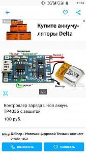 screenshot_20181202-113425.png
