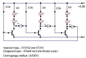 схема бегущего огня на 10 светодиодов
