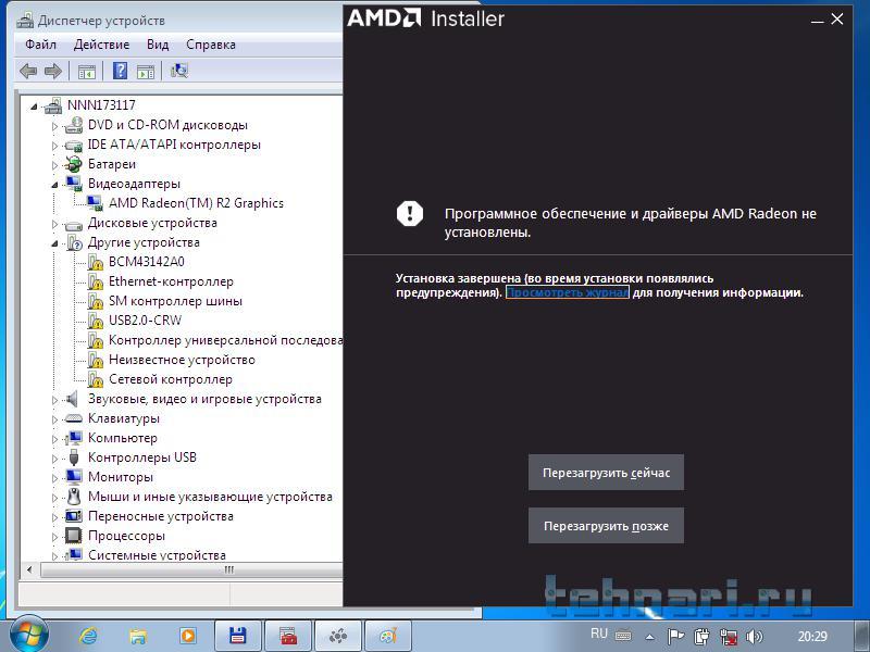 Amd radeon tm r2 graphics скачать драйвер с официального сайта