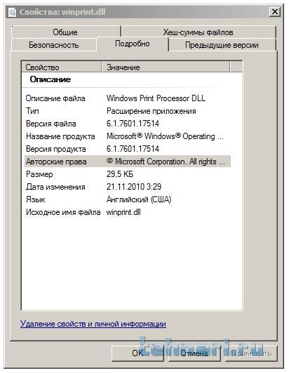 winprint.dll windows 7