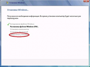 windows-7-install-progress.jpg