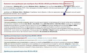 notebookvlub_org_drivers_asus_m51kr_windows_7.jpg