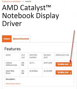 amd-radeon-r5-m240_driver_1.jpg