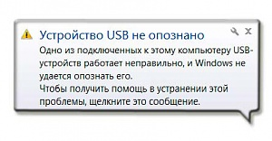 usb-device-not-recognized.jpg