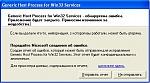1268463284_svc_error1.jpg