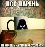Come to the Dark Side..  We have cookies =)    Мы - это те кто , идет по темной стороне силы!  Мы - это те кто , ест по ночам!  Мы - это те кто ,поставит Мир на колени!     Набор в...