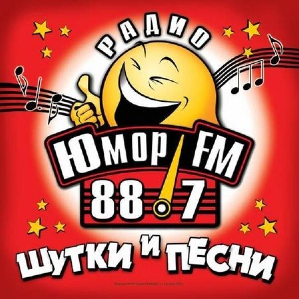 Рекламная кампания презентации новой радиостанции Юмор FM на 88,7 FM.
