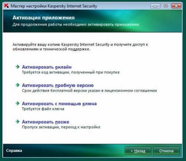 Kaspersky ключ как установить - Ответы на вопросы в интернете.