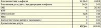 Нажмите на изображение для увеличения Название: 2013-07-02_105130.jpg Просмотров: 430 Размер:46.2 Кб ID:2581