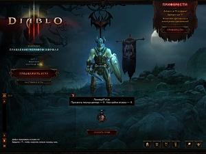 Нажмите на изображение для увеличения Название: Diablo III 24.10.2017 15_21_09.jpg Просмотров: 53 Размер:141.7 Кб ID:4041