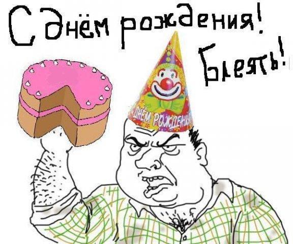 Поздравления с днем рождения с матом пошлые