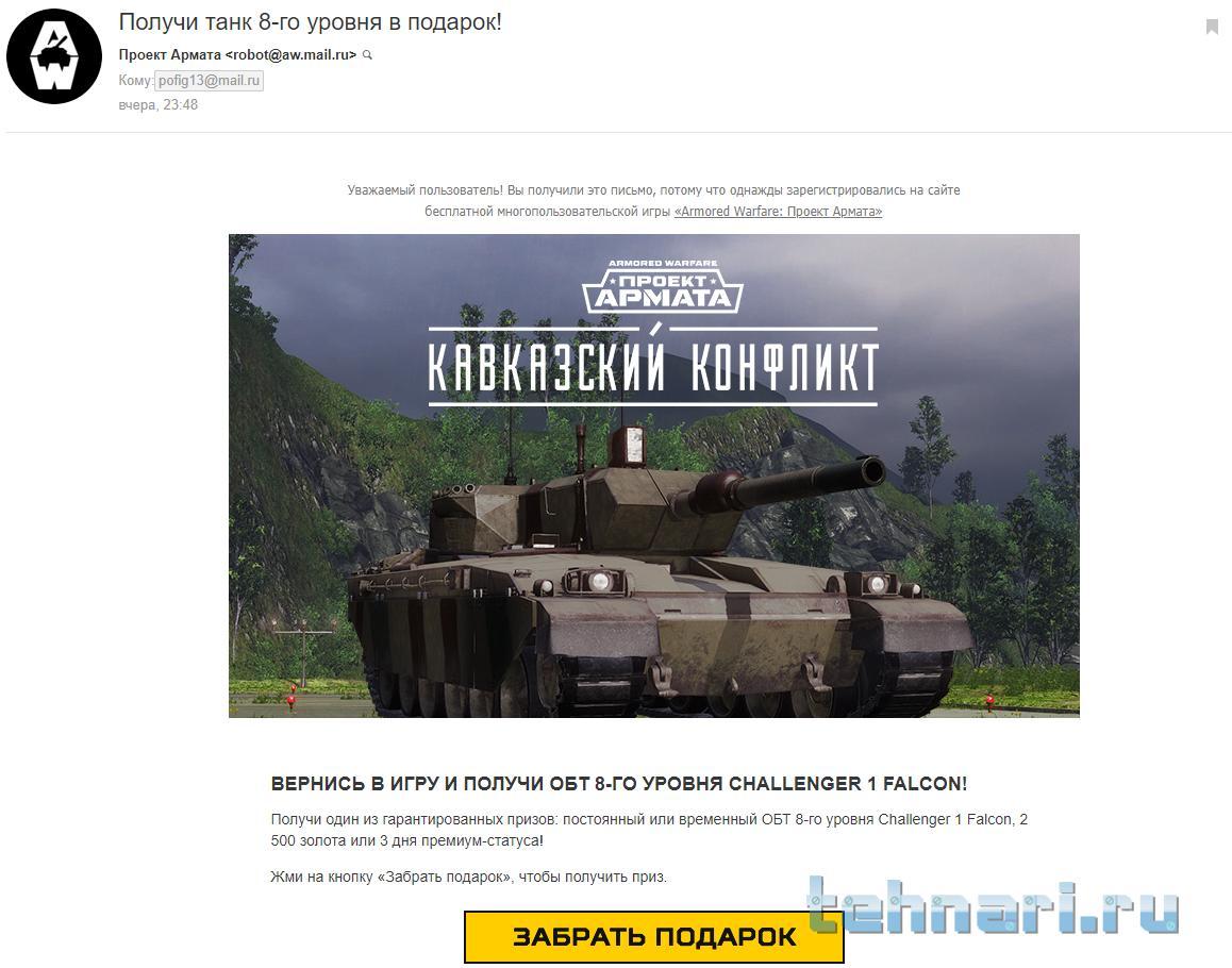 бонус коды для armored warfare действующие